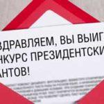 Православные гранты президента в 2018 году
