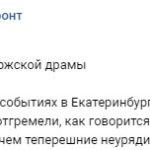 Атеисты внезапно поддержали строительство храма в Екатеринбурге и осудили протесты
