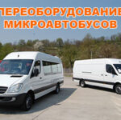 Различия между микроавтобусами и фургонами